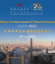 Celebrating the 20th anniversary of the establishment of China Chamber of Commerce in the UK— Looking back on the 20 years of development of Chinese enterprises in the UK