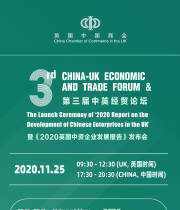 """""""The 3rd China-UK Economic and Trade Forum"""" and The Launch Ceremony of the """"2020 Report on the Development of Chinese Enterprises in the UK"""""""